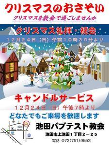 クリスマス2017.JPG