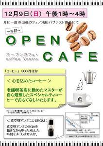 2018_12_09コーヒーサロンチラシ  3.jpg