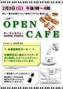 2019_02_03コーヒーサロンチラシ_01.jpg