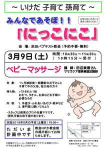 2019_3_子育て支援チラシ2_01.jpg