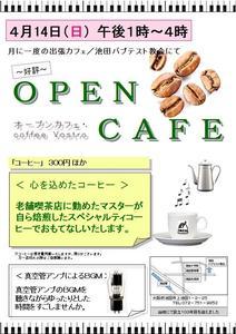 コーヒーサロン20190414.JPG