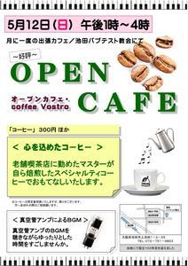 20190512コーヒーサロン.jpg