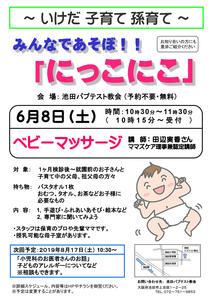 2019_6_子育て支援チラシ_1.jpg
