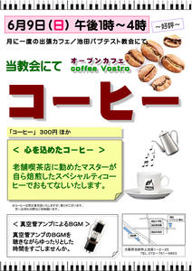 2019_06_09コーヒーサロンチラシ(改)_1.jpg