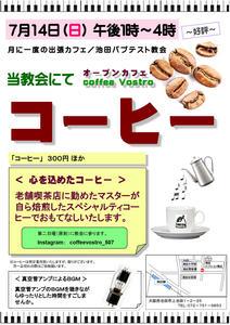 2019_07_14コーヒーサロンチラシ(改)_1.jpg