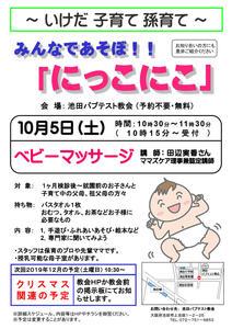 2019_10_子育て支援チラシ_1.jpg