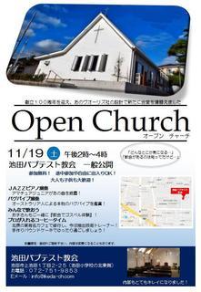 openchurch20161119.JPG